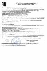 Декларация-о-соответствии ТР ТС 2021