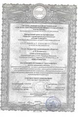 Сертификат соответствия Системы торгово-промышленных стандартов