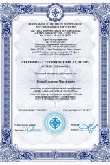 Сертификат соответствия Аудитора Федеральной системы качества
