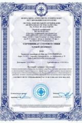 Сертификат соответствия Федеральной системы качества