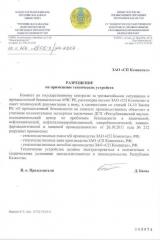 Разрешение МЧС Республики Казахстан