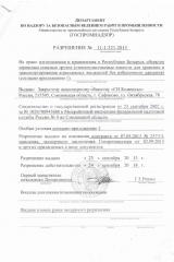 Разрешение ГОСПРОМНАДЗОРА Республики Беларусь