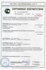 Сертификат соответствия Системы сертификации ГОСТ Р